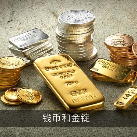 450×450-degussa-goldhandel-barren-und-munzen-cn