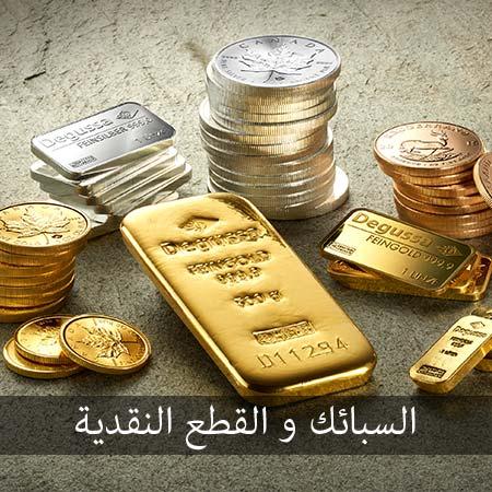 450×450-degussa-goldhandel-barren-und-munzen-ar