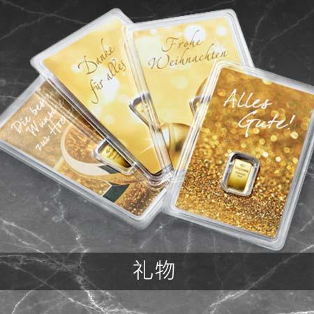 degussa-goldhandel-goldgeschenke-cn-