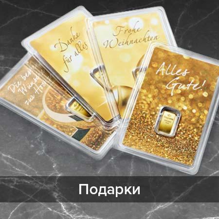 degussa-goldhandel-goldgeschenke-ru-
